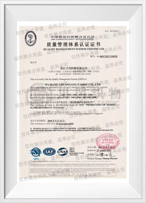 CCS Flame-Retardant certificate